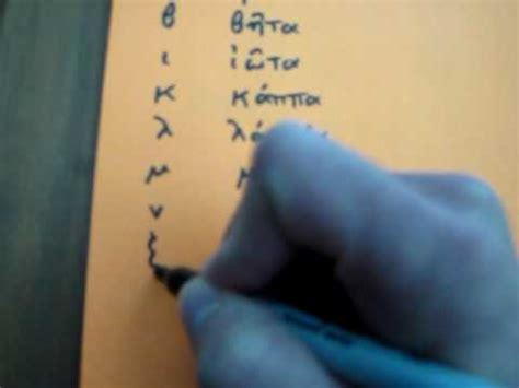 Writing the Greek Alphabet (Part 2: Ancient Lowercase, or